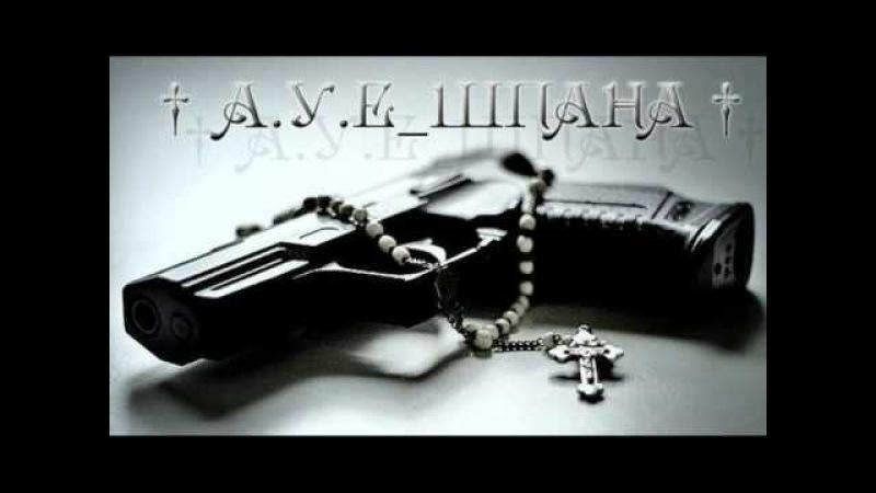 New Dolya Vorovskaya - Доля Воровская cover 2015