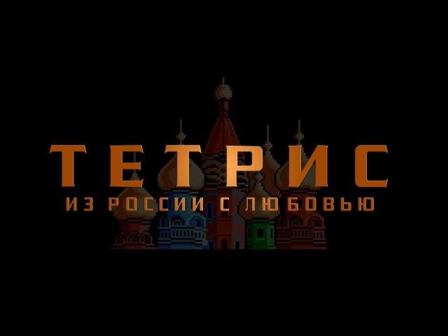 Тетрис из России с любовью 2004 Viasat History RUS