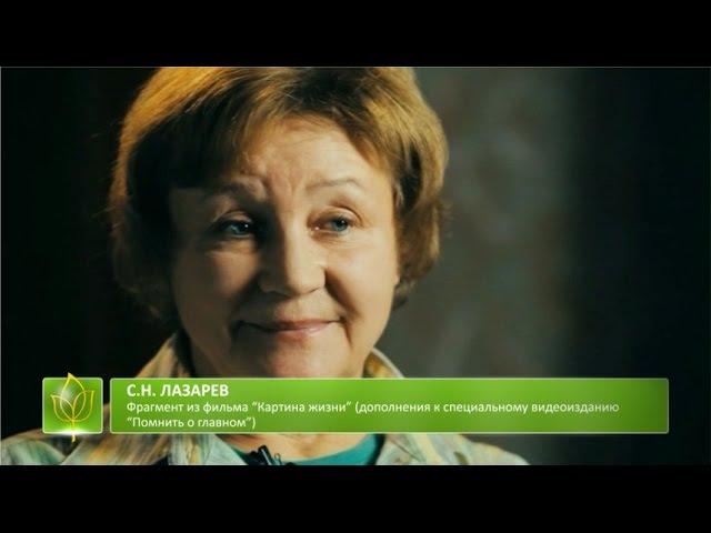 С.Н. Лазарев   Дочки-матери