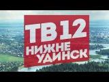 Новости. Выпуск 24.02.2016