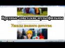 Вредные советские мультфильмы