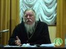Как стать счастливым - Протоиерей Димитрий Смирнов