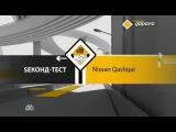 Главная дорога Секонд тест Nissan Quashqai