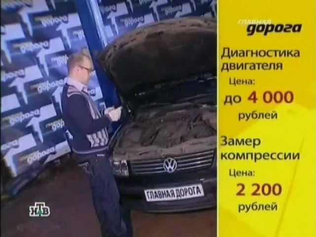 Секонд-тест VW Passat B5.VAG Kirov/43 регион