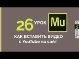 Adobe Muse уроки (2016). 26. Как вставить видео с ютуба на сайт.