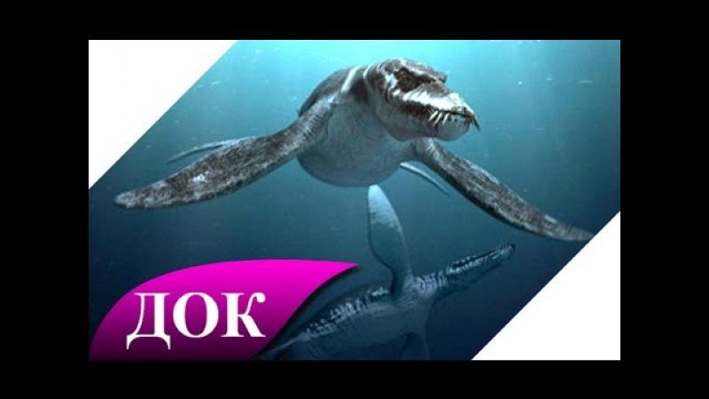 Тайны океанов. (Морские Динозавры). Документальный фильм