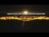 Музыка для художественной гимнастики от SelukovSound