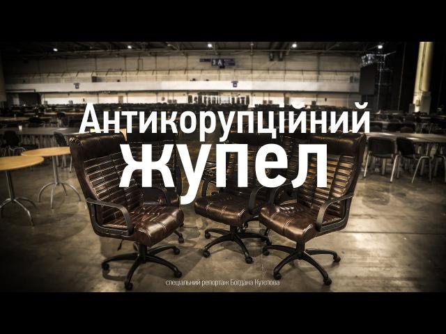 «Антикорупційний жупел». Hromadske.doc