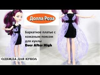 Бархатное платье с кожаным поясом для куклы Ever After High-Долла роза