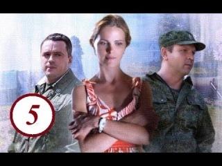 Полоса отчуждения 5 серия сериал фильм смотреть онлайн