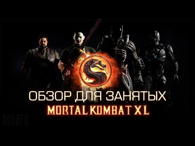 Mortal Kombat XL - Обзор для занятых
