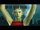 Metal Gear 2 Sons of Liberty HD Вторая серия Волосатые подмышки Ольги
