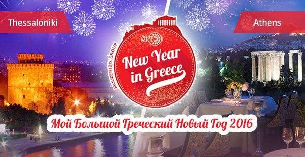 GriW2V qf3A Новый год 2016 в Греции