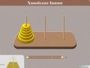 Ханойская башня 6 уровень