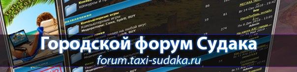 forum.taxi-sudaka.ru