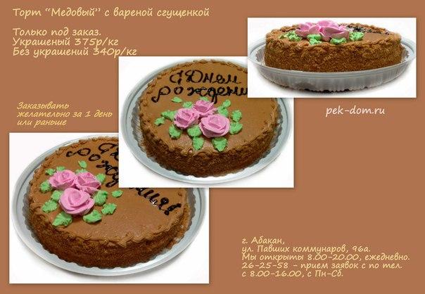 Как украсить торт медовик вареной сгущенкой с фото