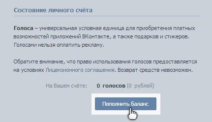 Кнопка получения голосов в меню «Баланс»