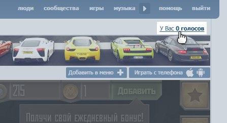 Кнопка получения голосов со страницы приложения