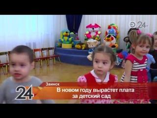 С нового года в Татарстане повышается плата за детский сад!