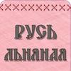 """Клуб """"Русь льняная"""". Лён дешево"""