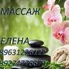 Елена Набережные-Челны