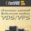FastVDS.pro - Хостинг,VPS/VDS, Сервера, Домены