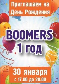ДЕНЬ РОЖДЕНИЯ BOOMERS!