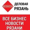 Бизнес в Рязани