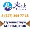 Туроператор АкЖол Tour [Горящие туры Казахстан]