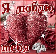 14 февраля День Святого Валентина!      С Днем влюбленных поздравляю. Чувств вам искренних желаю, Самых светлых и красивых, Глаз сияющих, счастливых.  Берегите чувства ваши. Станут пусть они лишь краше, Слаще, чище и теплее. Станут пусть сердца роднее.