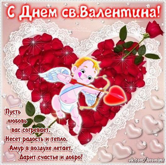 Валентинки открытки и поздравления