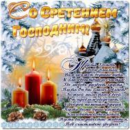 Сретение Господне - 15 февраля