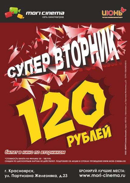 Билеты в кино по 100 рублей красноярск театр 31 декабря билеты