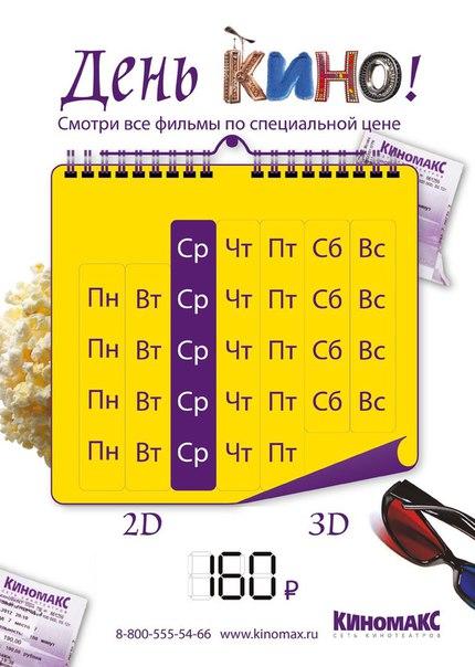 Бесплатные билеты в кино красноярск цены на билеты в кукольный театр ростова на дону