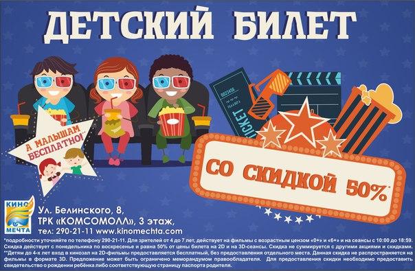 Студенческие скидки на билеты в кино концерт фараона в краснодаре купить билет