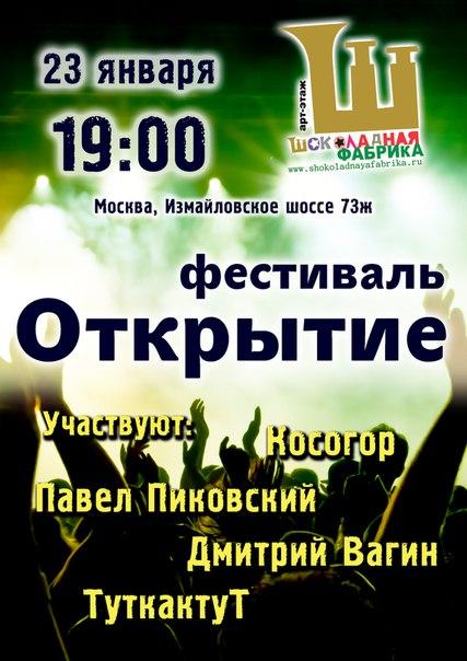"""Косогор на фестивале """"Открытите"""""""