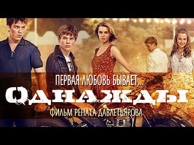 Однажды (2013) / Комедия, мелодрама