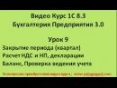 1С 8 3 Видео самоучитель «от Настроек до Баланса» Бухгалтерия предприятия 3 0 Урок 9