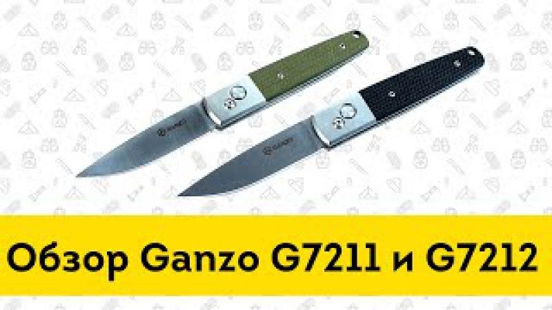 Складной нож Ganzo G7211 и G7212 - обзор