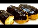 Заварное тесто по ГОСТу Эклеры с масляным кремом и шоколадной помадкой
