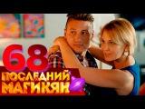 Последний из Магикян - 68 серия (8 серия 5 сезон) HD (Комедийный сериал)