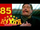Кухня - Кухня - 85 серия (5 сезон 5 серия) [HD] комедия русская 2015