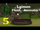 Laimen Flash - Animator: Jurassic Park. 5 Серия [wot-vod.ru]
