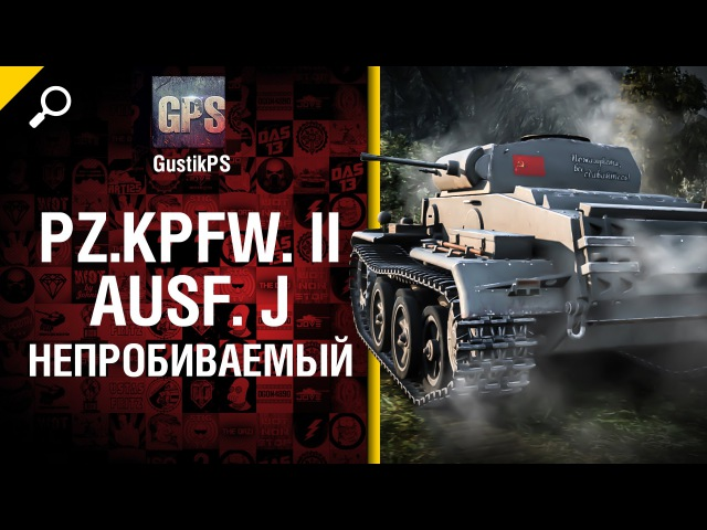 Pz.Kpfw. II Ausf. J - непробиваемый от GustikPS [World of Tanks]l