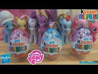 Kinder surprise My Little Pony chocolate eggs and mlp toys for girls Surprise eggs