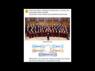 Урок №5 в 4 класі  У єдності співочих голосів
