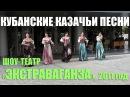 Кубанские казачьи песни Краснодарский шоу театр Экстраваганза в городе Горячий Ключ 2011 год