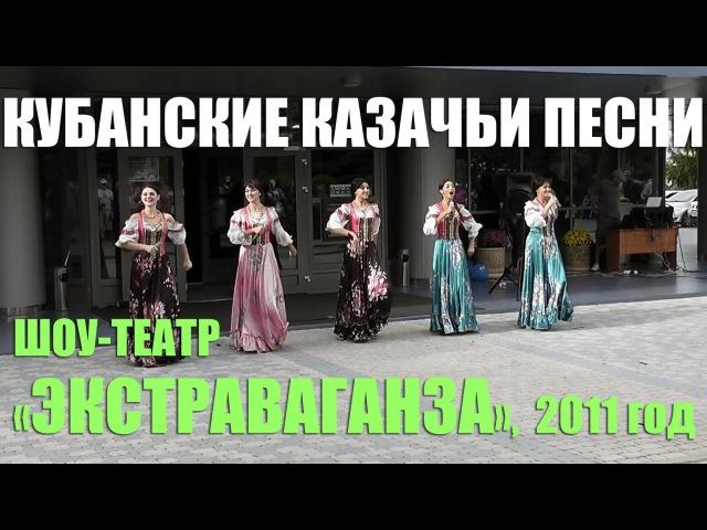 Кубанские казачьи песни. Краснодарский шоу-театр «Экстраваганза» в городе Горячий Ключ, 2011 год