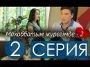 Махаббатым журегимде 2 сезон 2 серия полная версия Махаббатым жүрегімде 14 серия