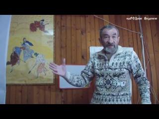 Первое НаРОДное Видение: В. Говоров о М. Макаровой и соотношений между нотами и Саженями